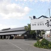 日本瓦の平屋を見ると、なんだか懐かしい気分になりませんか