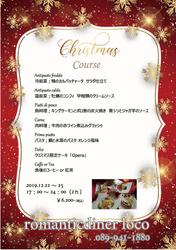毎年好評のクリスマスディナーコース クリスマス限定特製ケーキと食後のドリンクも付いてます。