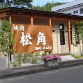 焼肉 松角 SHO-KAKU