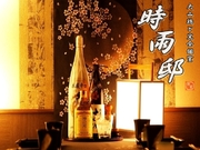 大山鶏と完全個室 時雨邸 藤枝駅前店