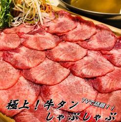 話題沸騰中の牛タンしゃぶしゃぶが付いて3999円(税抜)はお得!