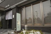 繁華街から一筋入った静かな通りのマンション1階にございます