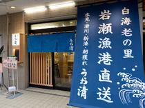 こちらが【うお清】 の入り口です。夕方5時から営業中