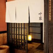 本格日本料理をリーズナブルな価格で満喫できます