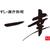 寿司 創作料理 和食 一幸 木更津 本店