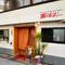 飛騨古川駅徒歩1分のスペランツァホテル斜め向かいにあります