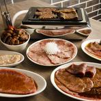 食材の仕入れは徹底的に厳選し、妥協のない味作りをしています。美味しいお肉をたっぷりお召し上がりください。