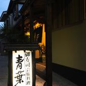 昭和41年創業、40年の歴史のある隠れ家