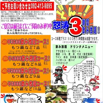 お料理2000円コース