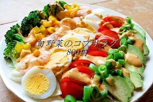 自家製カラスミと蟹のジュレ掛け蕎麦