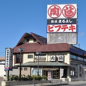 松阪牛の故郷、松阪市で創業五十有余年