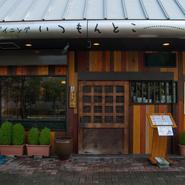 木の色合いを活かした木づくりで統一した店内は、ナチュラル感が溢れています。心地のよい雰囲気と共に、気のいい店主と気立てのよい店長をはじめとするスタッフも、このお店の味となっています。