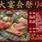 焼肉 大宴会祭