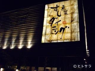 魚菜すしダイニング四日市の料理・店内の画像2