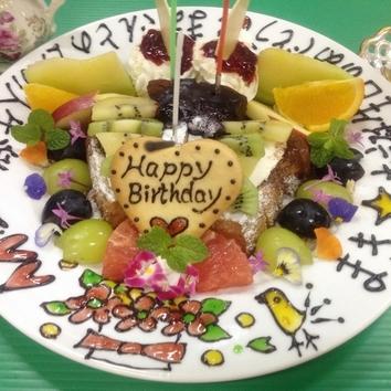 昼ランチ誕生日・記念日サプライズ(お祝いプレートは別料金)