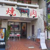 岡山市南区妹尾で35年続く【巨城里】 の姉妹店