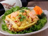 『カオオップサパロット』パイナップルに詰めた焼き飯