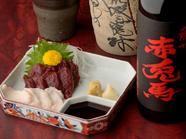 『馬刺し』は熊本から仕入れた本場の味