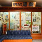 エントランスには相撲に関する様々な資料。向かい側には店名由来となった力士のつけた化粧回しもあります。