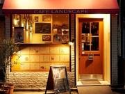CAFE LANDSCAPE (カフェ ランドスケープ)