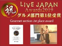 LIVE JAPAN Awards 2019