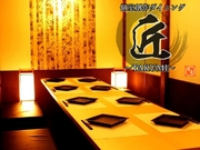 完全個室 創作居酒屋 匠 仙台一番町店