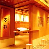 重厚な一枚板の看板は、宮崎本店と同じ書体で書かれています