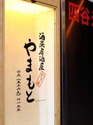 美味しい和食を気軽に居酒屋で