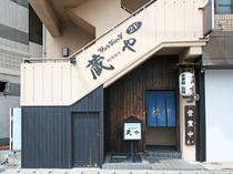 富士駅からすぐ。思い思いの過ごし方ができ、お気に入りの一軒に