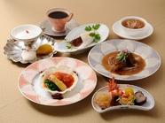高級料理が手頃な価格で楽しめる『フラミンゴランチ』
