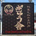 """道路沿いに大きな看板が置かれています。""""純""""という字は、お肉の質が良いという自信の表れ。"""