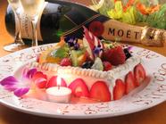誕生日や記念日などのご予約でホールケーキサービス