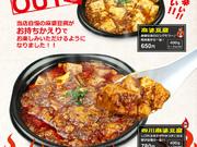 所沢ステーションビル 中国料理獅子