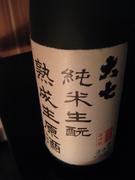 純米生もと熟成原酒酒/宮城県