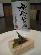 純米吟醸生酒/栃木県