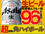 ビール100円「たんと2」