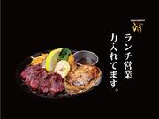 STEAK&HAMBURG ひげ 札幌南6条秋水店