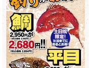 釣船茶屋ざうお天神店