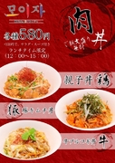 各種580円(+100円でサラダ・スープ付き)