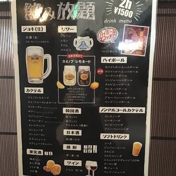 ◇飲み放題(単品)120分