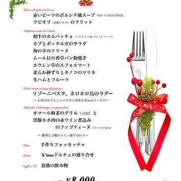 【iL GASHIYO】のお味見コース