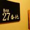 【BAR27番地】へようこそ。大人の時間を過ごせる場所