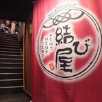 JR中央線「西八王子駅」から徒歩1分。【西八izakaya 結び屋】は、和風テイストな落ち着いた雰囲気の店です。店主厳選による日本酒は、常時15種類以上。北海道を中心にこだわりの食材を使った料理が味わえます。