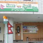 Nawa Jyoti 舞子坂本店