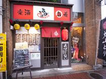 「米子駅」正面出口から徒歩二分、駅前にお店はあります