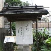 上野動物園通りにある隠れ家的な一軒家レストラン