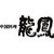 リーガロイヤルホテル新居浜 中国料理 龍鳳