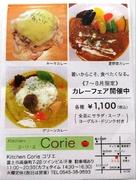夏季限定カレーフェア開催中! 暑い夏だからこそ食べたくなる。 3種類のメニューをご用意しました。  ・キーマカレー ・夏野菜カレー ・グリーンカレー ※全品サラダ・スープ・ヨーグルト・ドリンク付