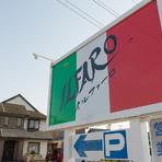 イタリアの国旗が目印。国道165号線沿いの一軒家