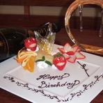 ワンランク上の記念日コース 豪華食材でお祝いを